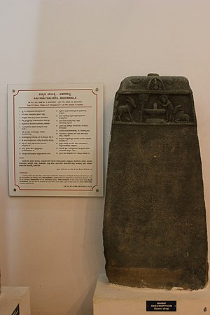 Tailapa II - Old Kannada inscription dated c.991 AD of Western Chalukya King Ahvamalla Tailapa II