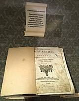 Orfelin The first Serbian Magazine 1764.jpg