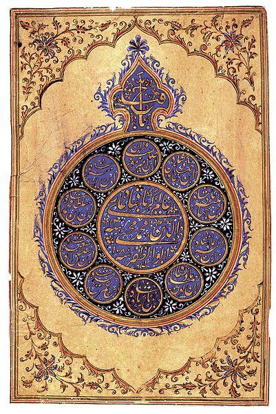 File:Painted seal of Mughal Emperor Awrangzib Wellcome L0034099.jpg