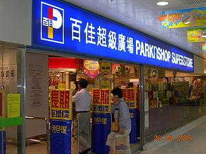 Big-box store - A superstore in Hong Kong