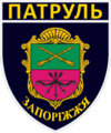 Patch of Zaporizhia Patrol Police.png