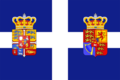 Personal flag of Queen Frederica of Greece.png