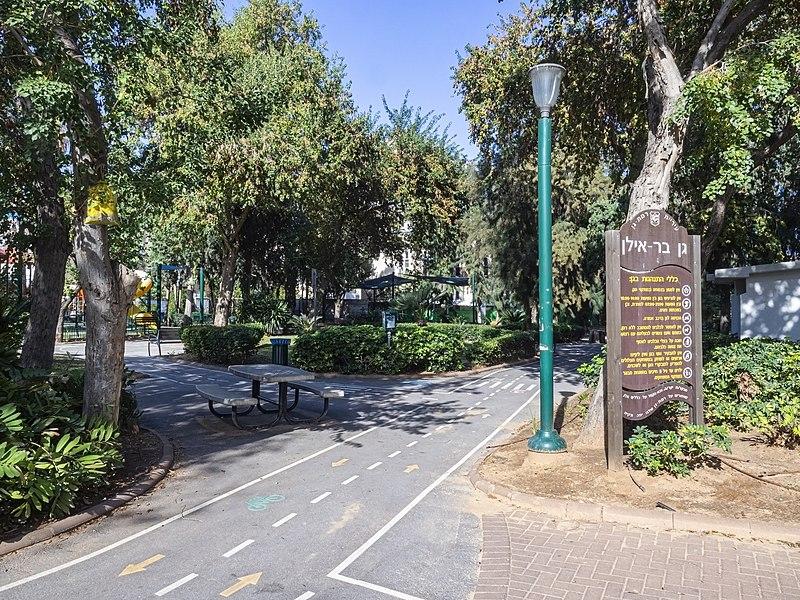 גן בר אילן , רמת גן