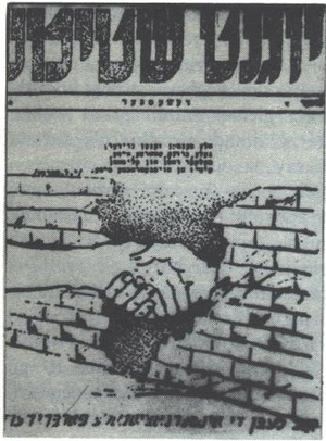 Jewish Combat Organization - A poster of the Jewish Combat Organization. The Yiddish text reads: All people are equal brothers; Brown, White, Black, and Yellow. To separate peoples, colors, races - Is but an act of cheating!
