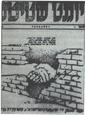 Plakat wydany przez Zydowska Organizacje Bojowa