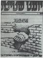 Plakat wydany przez Zydowska Organizacje Bojowa.png