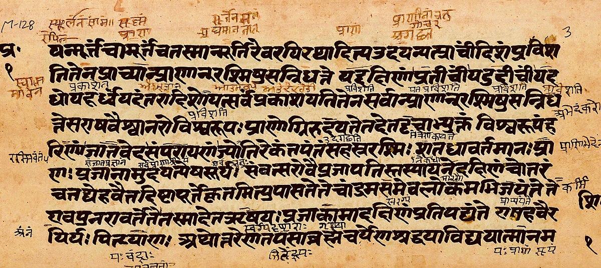 Sanskrit Of The Vedas Vs Modern Sanskrit: Prashna Upanishad