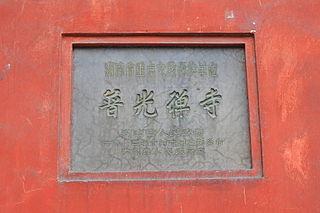 Puguang Temple (Zhangjiajie)
