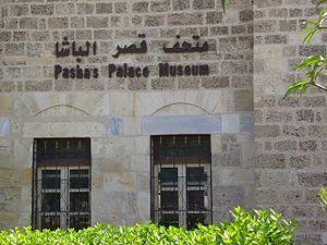 Qasr al-Basha - Pasha's Palace Museum