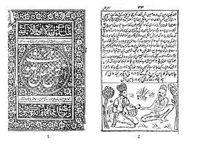 Hatim al-Tai - Qissa-e Hatim Tai- pages from the Urdu book Araish-e Mehfil which describes the adventures of Hatim Tai