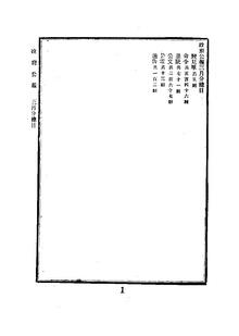 ROC1914-03-01--03-31政府公报651--681.pdf
