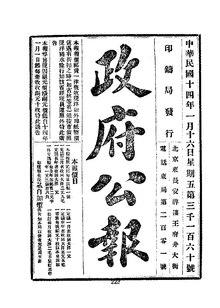 ROC1925-01-16--01-31政府公报3160--3174.pdf