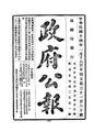 ROC1925-01-16--01-31政府公報3160--3174.pdf