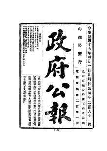 ROC1928-04-01--04-30政府公报4281--4309.pdf