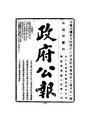 ROC1928-04-01--04-30政府公報4281--4309.pdf