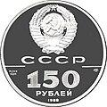 RR3318-0011 150 rubles USSR 1988 Platinum avers.jpg