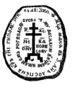 Rogvolod Stone Tishkevitch.png
