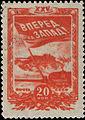 Rus Stamp-25 let VLKSM-20.jpg