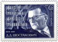 Rus Stamp GST-Schostakovich.png