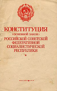 Russian Constitution of 1978 01.jpg