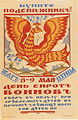 Russian poster WWI 032.jpg