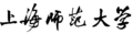 SHNU Logo.png