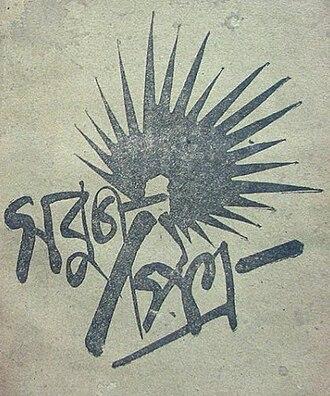 Pramatha Chaudhuri - Cover of Sabuj Patra, edited by Pramatha Chaudhuri.