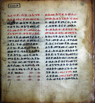 Amhara people - Example of Ge'ez taken from a 15th-century Ethiopian Coptic prayer book.