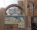 Samson, Tunisian Synagogue, Akko.jpg