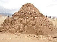 Sand Sculpture Taiwan 2011.jpg