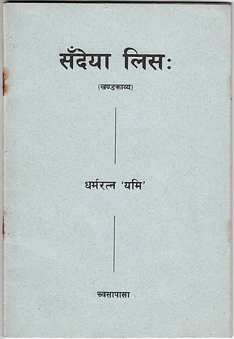 Dharma Ratna Yami - Image: Sandeya lisah