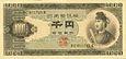 Series B 1000 Yen Bank of Japan note - front.jpg