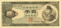 Series B 1000 Yen Bank of Japan note - front.jpg
