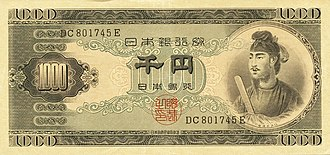 1000 yen note - Image: Series B 1000 Yen Bank of Japan note front