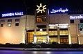 Shahba mall1.jpg