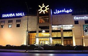 Shahba mall1