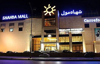 The Shahba Mall Shahba mall1.jpg