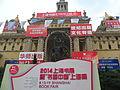 Shanghai Book Fair, 2014.jpg