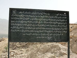 Shapur cave - description.JPG