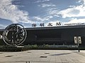 Shenzhen North Station 20170910-3.jpg