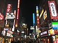 Shibuya Center-Gai at night.jpg