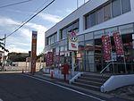 Shimabara Post Office 20170106.jpg
