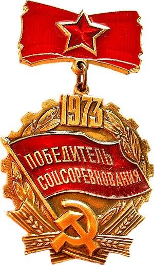 "Socialist emulation - ""1973 socialist competition winner"" award."