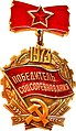Socialist competition 1973 award.jpg