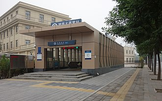Huoqiying station - Image: South East Entrance of HUOQIYING Station 20130701