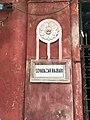 Sovabazar Rajbari entrance MA03.jpg