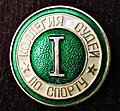 Soviet-era REFEREE button.jpg