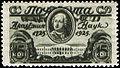 Stamp Soviet Union 1925 228.jpg