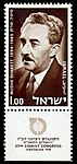 Stamp of Israel - Moshe Sharett.jpg