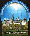 Stamp of Russia 2012 No 1627 Trinity Lavra ot St Sergius.jpg